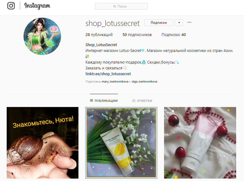 Lotus-Secret в Instagram